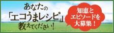 110907【エコうま】ブロガーバナー(味の素)1.jpg